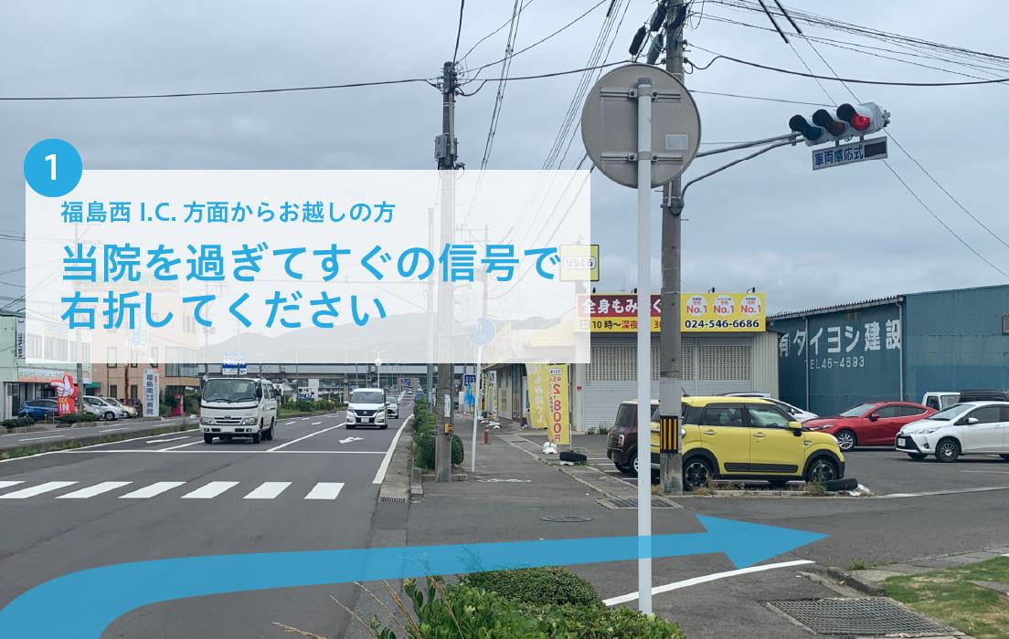 さとうクリニック道順 福島西I.C.方面からお越しの方 当院を過ぎてすぐの信号で右折してください